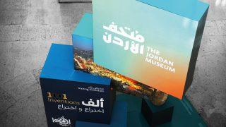 jordan museum amman jordanië